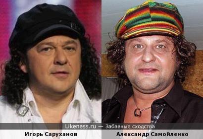 Игорь Саруханов и Александр Самойленко