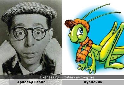 Арнольд Стэнг и Кузнечик