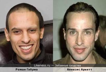 Роман Габриа и Алексис Аркетт