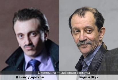 Денис Дорохов и Вадим Жук