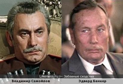 Владимир Самойлов и Эдвард Банкер