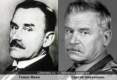 Томас Манн и Сергей Никоненко