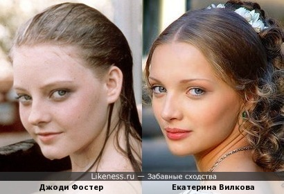 Джоди Фостер и Екатерина Вилкова