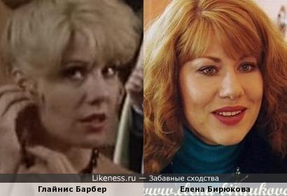 Глайнис Барбер и Елена Бирюкова