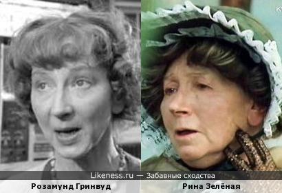 Розамунд Гринвуд и Рина Зелёная