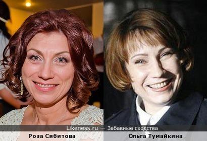 Роза Сябитова и Ольга Тумайкина