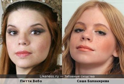 Питти Вебо и Саша Балакирева