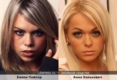Билли Пайпер и Анна Хилькевич