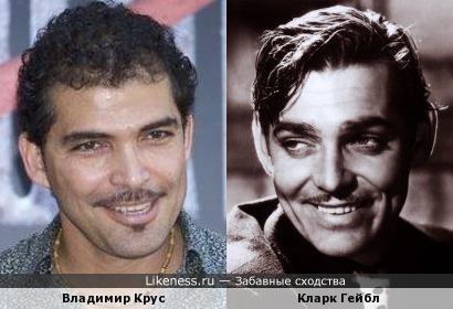 Кларк Гейбл и Владимир Крус