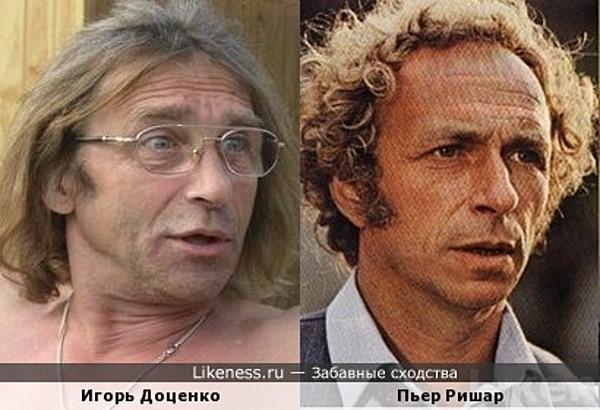 Игорь Доценко и Пьер Ришар