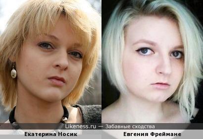 Екатерина Носик и Евгения Фреймане
