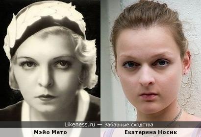 Мэйо Мето и Екатерина Носик