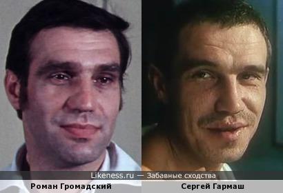 Роман Громадский и Сергей Гармаш