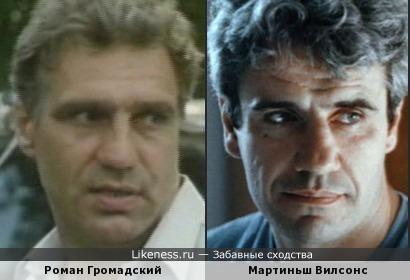 Роман Громадский и Мартиньш Вилсонс