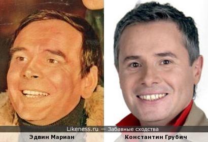 Эдвин Мариан и Константин Грубич