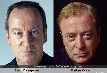 Билл Пэтерсон и Майкл Кейн