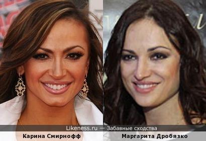Карина Смирнофф и Маргарита Дробязко