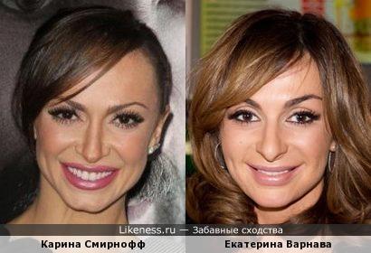 Карина Смирнофф и Екатерина Варнава