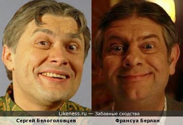 Сергей Белоголовцев и Франсуа Берлан