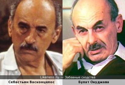 Себастьян Васконцелос и Булат Окуджава