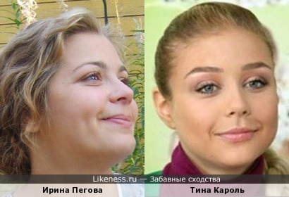Ирина Пегова и Тина Кароль
