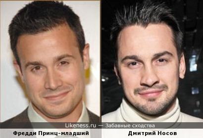 Фредди Принц-младший и Дмитрий Носов