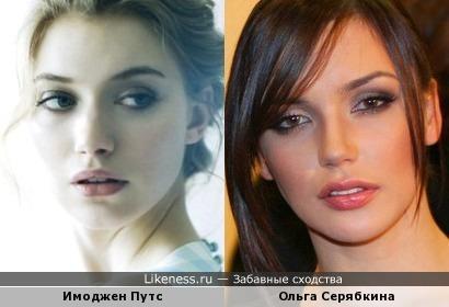 Имоджен Путс и Ольга Серябкина