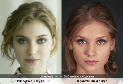Кристина Асмус и Имоджен Путс