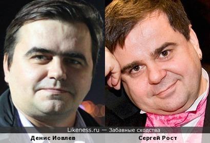 Денис Иовлев и Сергей Рост