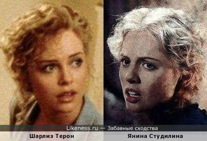 Шарлиз Терон и Янина Студилина