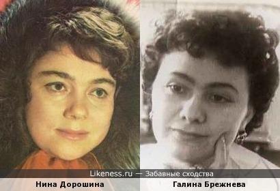 Нина Дорошина и Галина Брежнева