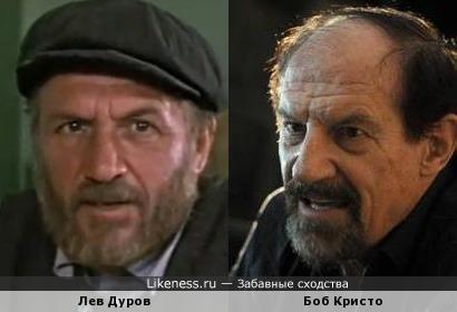 Лев Дуров и Боб Кристо