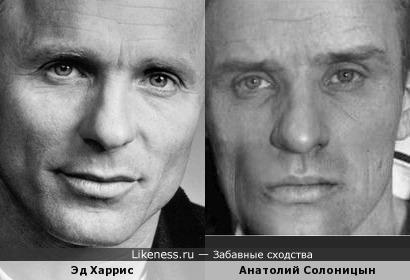 Эд Харрис и Анатолий Солоницын