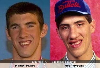Майкл Фелпс и Георг Мурешан