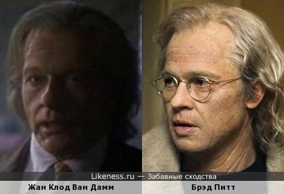 Брэд Питт и Жан Клод Ван Дамм