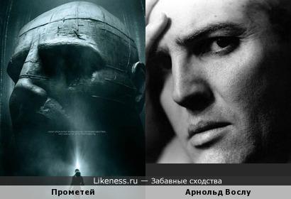 Прометей и Арнольд Вослу