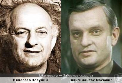 Вячеслав Полунин и Альгимантас Масюлис