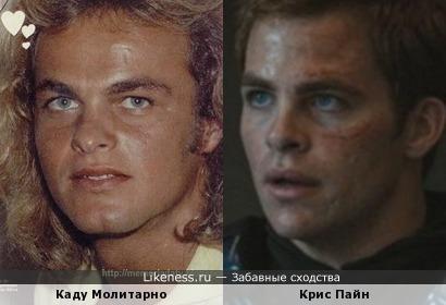 Каду Молитарно и Крис Пайн