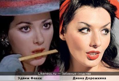 Эдвиж Фенек и Диана Дорожкина