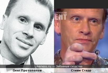 Олег Протопопов и Стиви Старр
