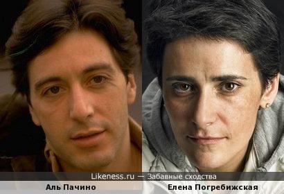 Аль Пачино и Елена Погребижская