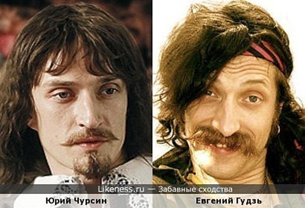 Юрий Чурсин и Евгений Гудзь