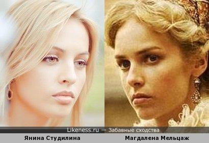 Янина Студилина и Магдалена Мельцаж