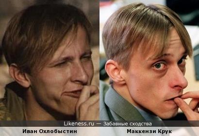 Маккензи Крук и Иван Охлобыстин