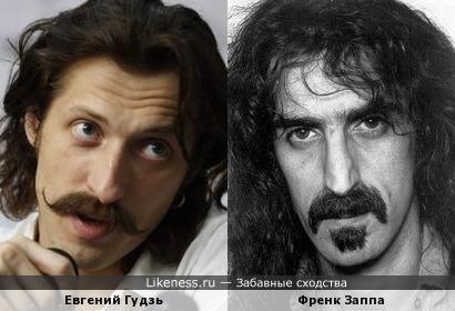 Евгений Гудзь и Френк Заппа