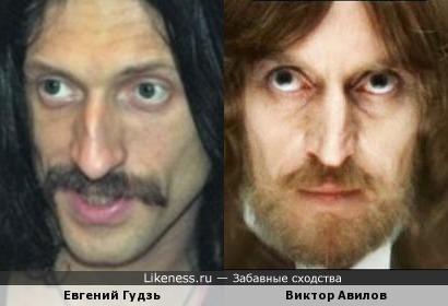 Евгений Гудзь и Виктор Авилов
