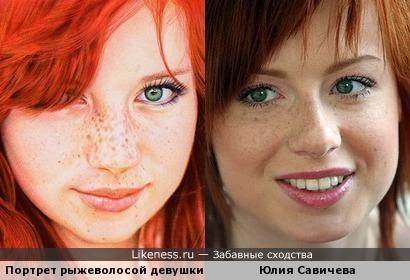 Портрет рыжеволосой девушки Сэмюэль Сильва 2012 и Юлия Савичева