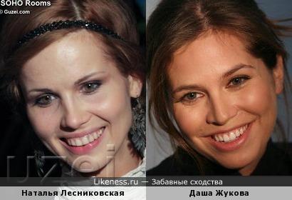 Наталья Лесниковская и Даша Жукова