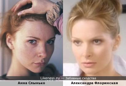 Анна Слынько и Александра Флоринская