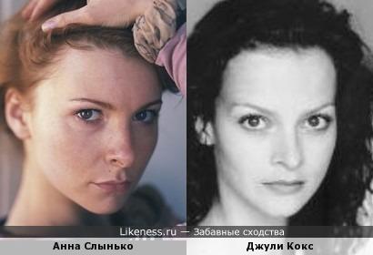 Анна Слынько и Джули Кокс